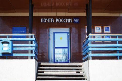 В столице Чукотки открылось почтовое отделение нового формата