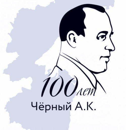 Столетие Алексея Клементьевича Чёрного отметят в Хабаровске
