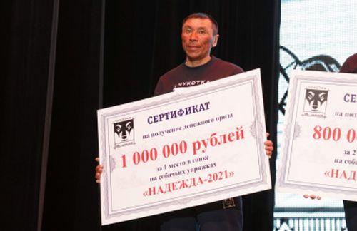 Лучшим стал Пётр Поягиргин, прошедший маршрут от Лорино до Анадыря за 100 часов и 51 минуту. Победитель получил главный приз 1 млн рублей