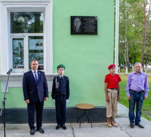 В посёлке Переяславка открыли мемориальную доску к 100-летию бывшего первого секретаря Хабаровского крайкома КПСС Алексея Черного
