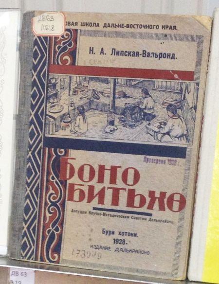 Букварь нанайского языка на кириллице Н. Липской-Вальронд