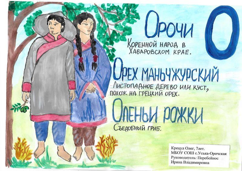Дети из Хабаровского края создают необычный алфавит - азбуку своей малой родины