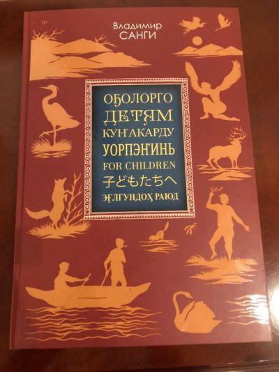 Сборник нивхских легенд и преданий «Оҕолорго» («Детям»)