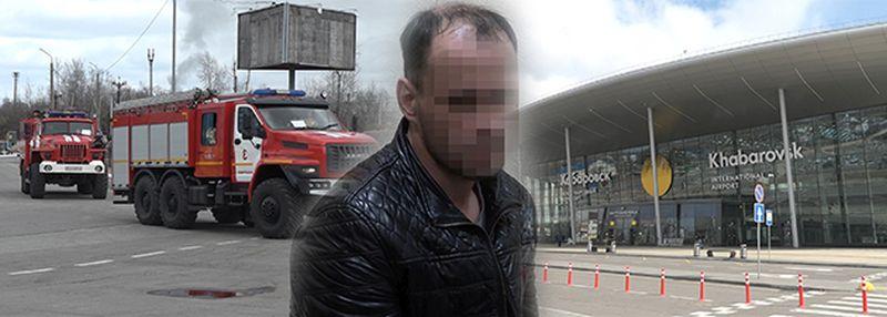 В Хабаровске перед судом предстанет житель Республики Коми, сообщивший о ложном минировании международного аэропорта имени Геннадия Невельского