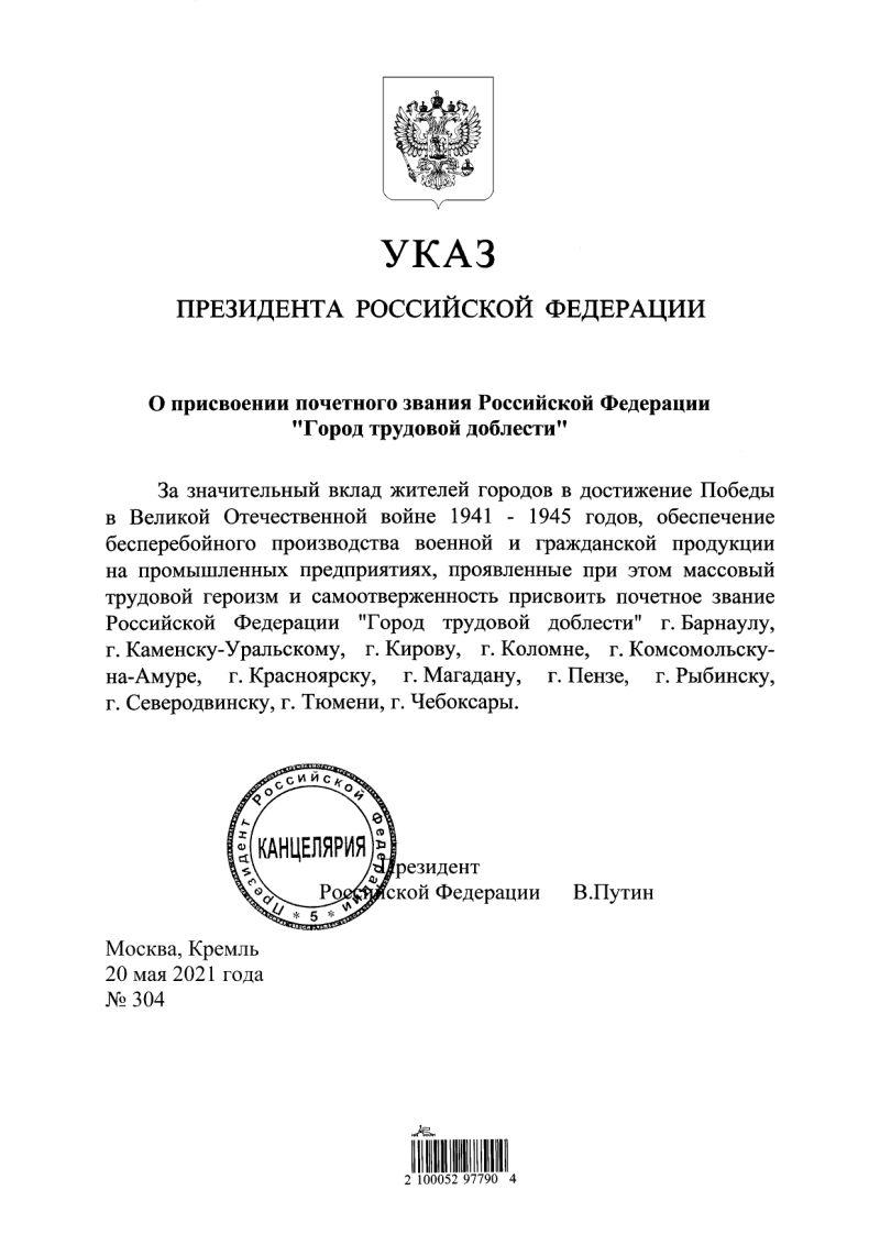 Указ №304 за 20 мая «О присвоении почетного звания Российской Федерации «Город трудовой доблести»