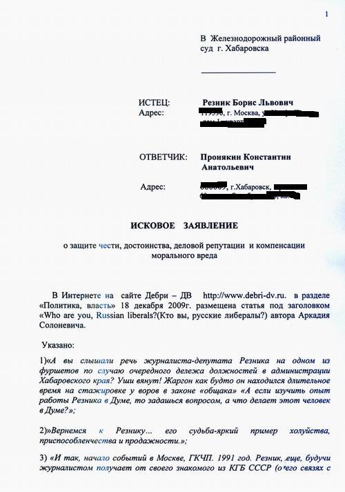 Образец искового заявления в суд о деловой репутации