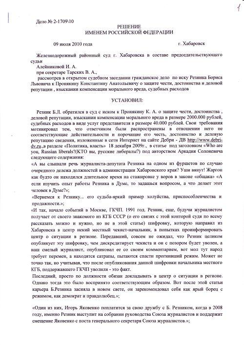 решения судов о защите чести достоинства и деловой репутации img-1